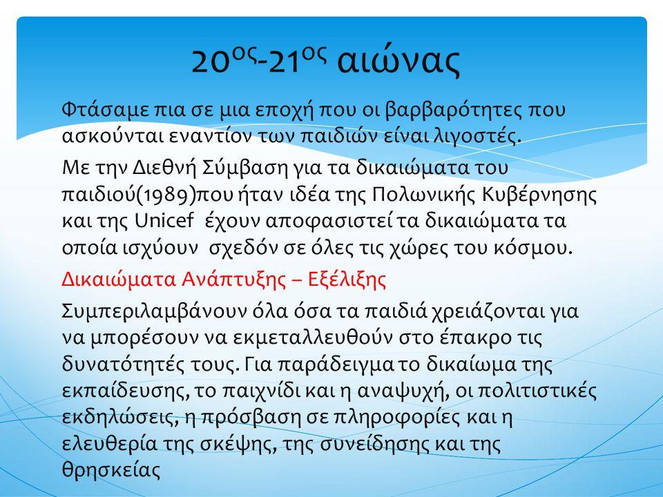 20ος-21ος αιώνας