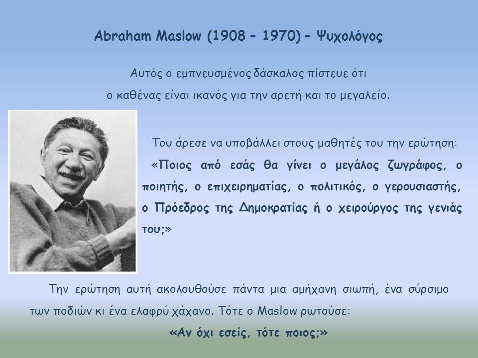 Abraham Maslow (1908 – 1970) – Ψυχολόγος «Αν όχι εσείς, τότε ποιος;»