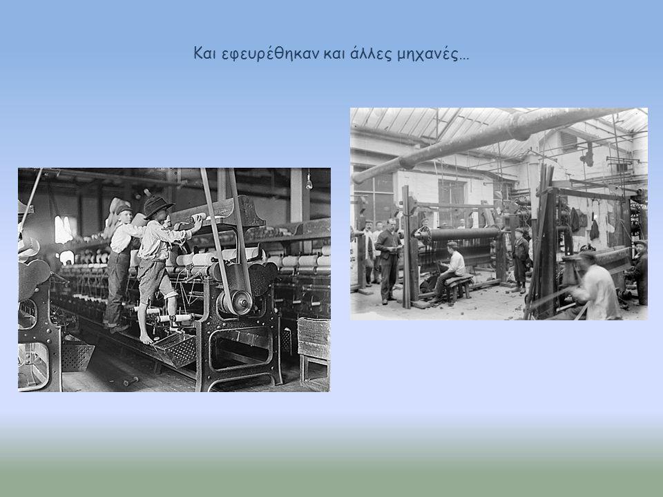 Και εφευρέθηκαν και άλλες μηχανές…