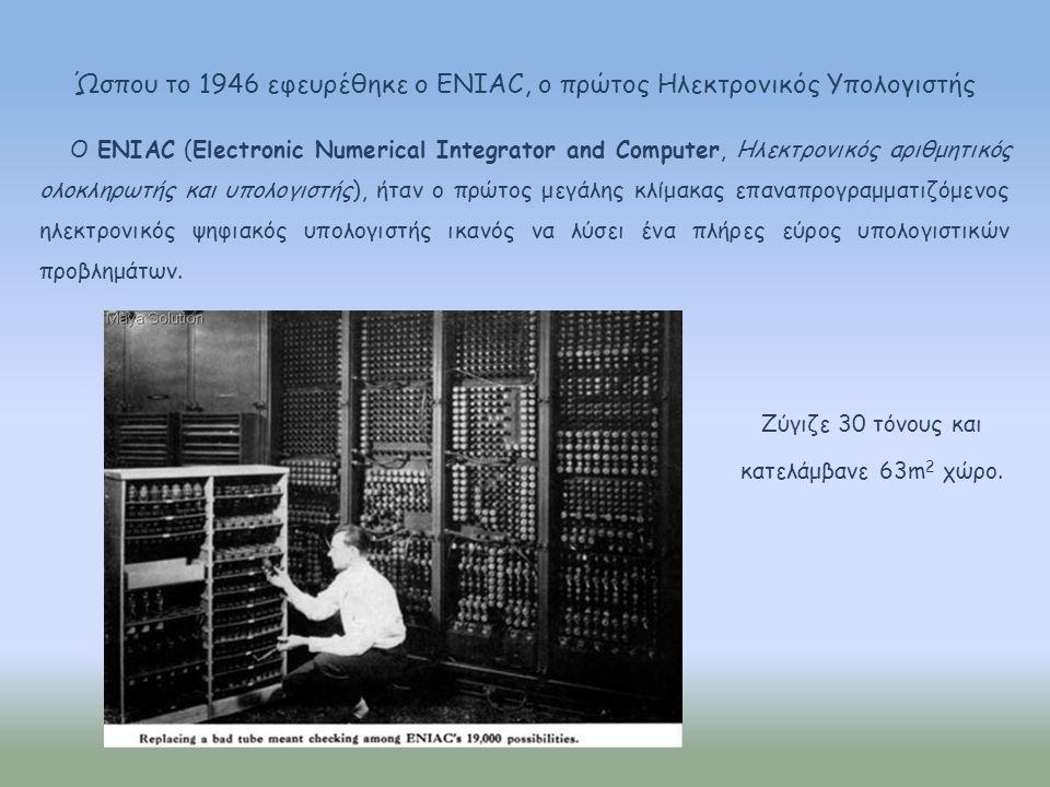 Ώσπου το 1946 εφευρέθηκε ο ENIAC, ο πρώτος Ηλεκτρονικός Υπολογιστής