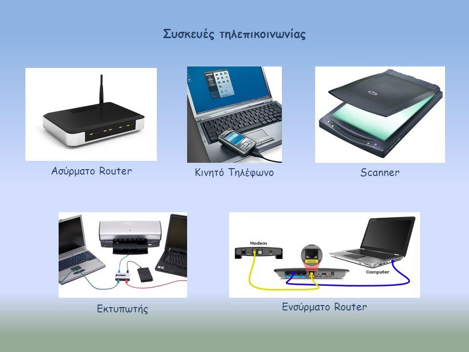 Συσκευές τηλεπικοινωνίας