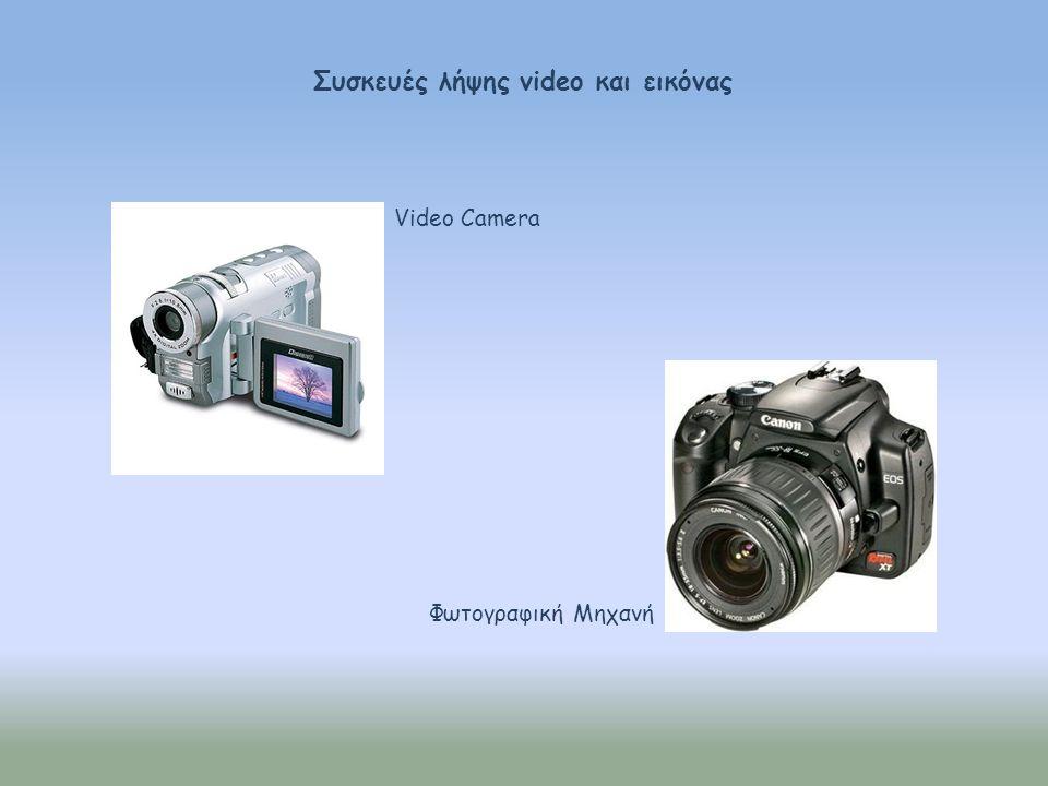 Συσκευές λήψης video και εικόνας