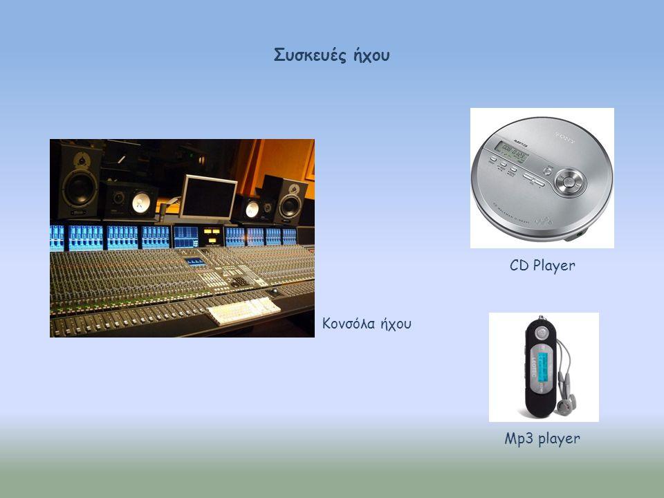 Συσκευές ήχου CD Player Κονσόλα ήχου Mp3 player