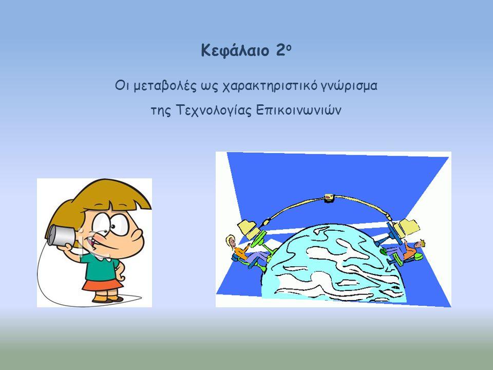 Κεφάλαιο 2ο Οι μεταβολές ως χαρακτηριστικό γνώρισμα