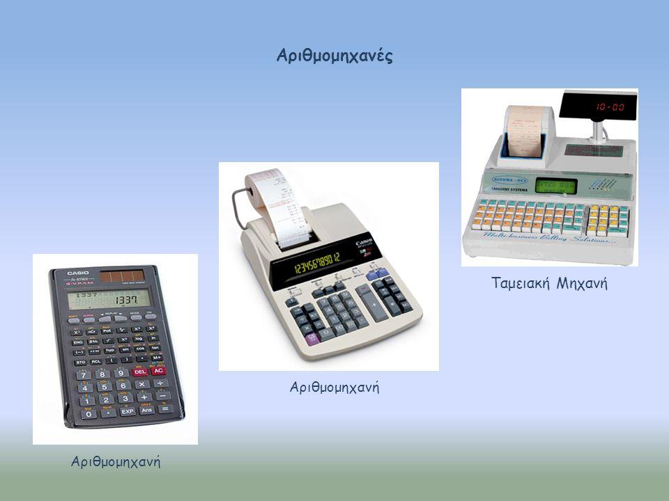 Αριθμομηχανές Ταμειακή Μηχανή Αριθμομηχανή Αριθμομηχανή