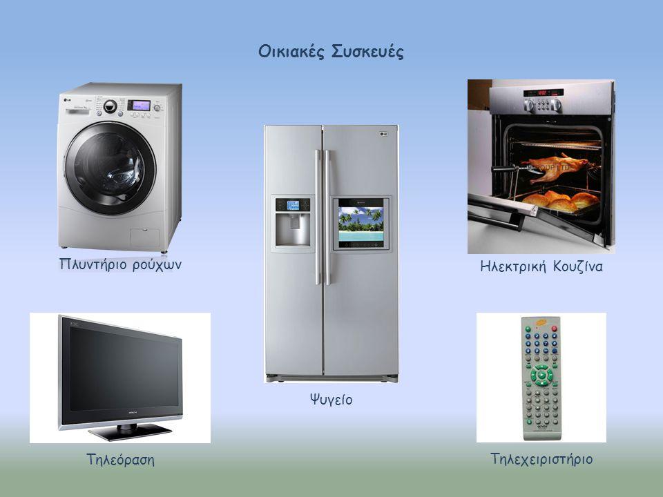 Οικιακές Συσκευές Πλυντήριο ρούχων Ηλεκτρική Κουζίνα Ψυγείο Τηλεόραση