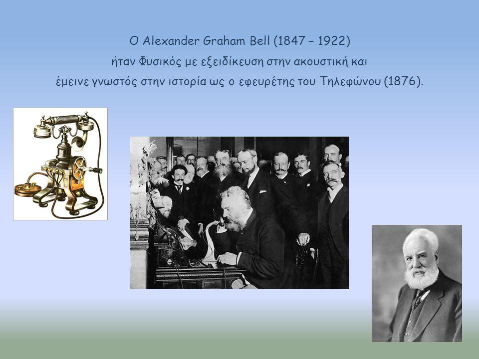 Ο Alexander Graham Bell (1847 – 1922)