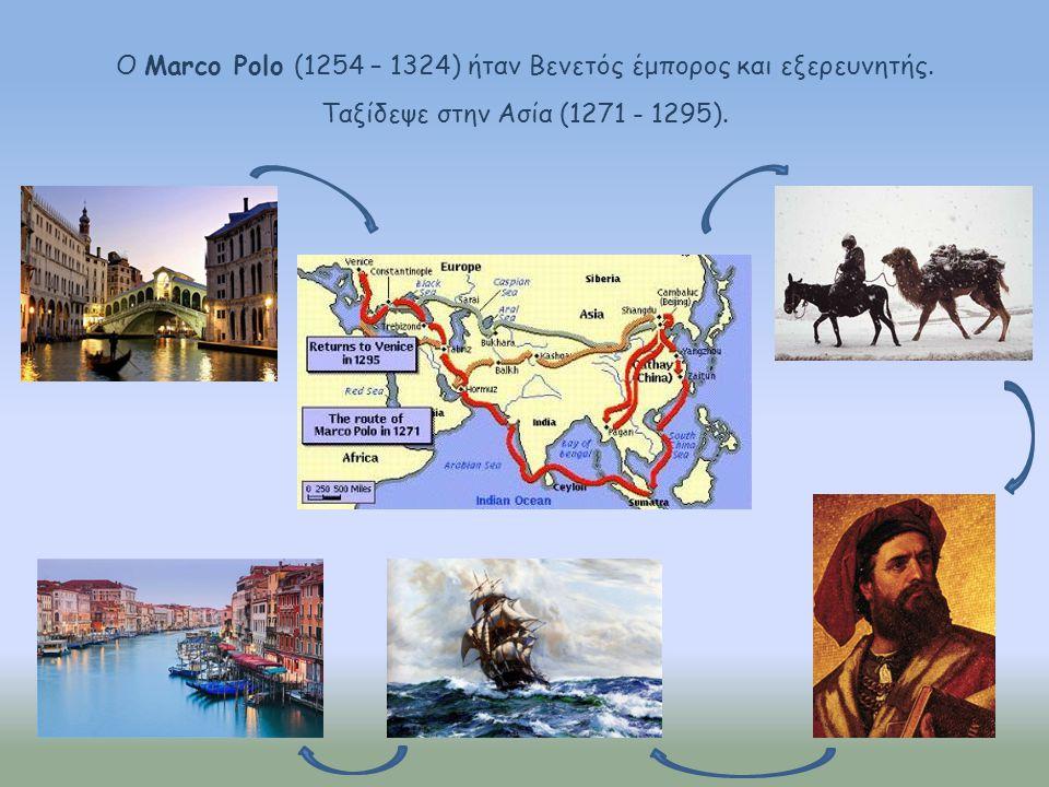 Ο Marco Polo (1254 – 1324) ήταν Βενετός έμπορος και εξερευνητής.