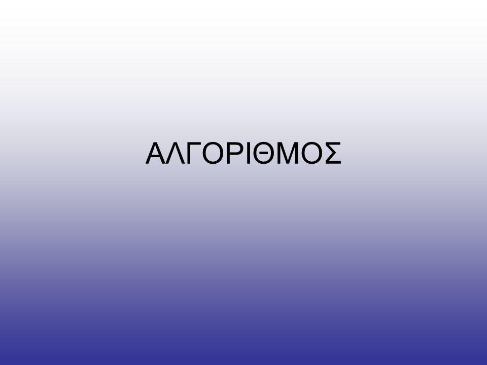 ΑΛΓΟΡΙΘΜΟΣ