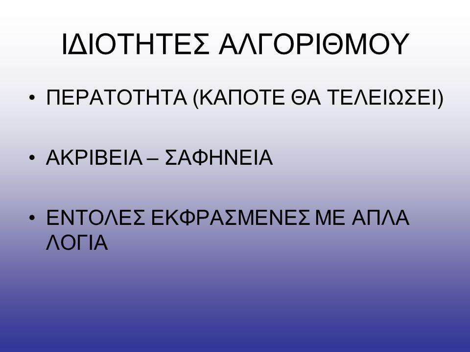 ΙΔΙΟΤΗΤΕΣ ΑΛΓΟΡΙΘΜΟΥ ΠΕΡΑΤΟΤΗΤΑ (ΚΑΠΟΤΕ ΘΑ ΤΕΛΕΙΩΣΕΙ)