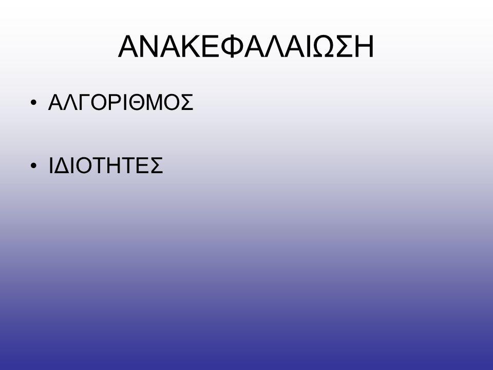 ΑΝΑΚΕΦΑΛΑΙΩΣΗ ΑΛΓΟΡΙΘΜΟΣ ΙΔΙΟΤΗΤΕΣ