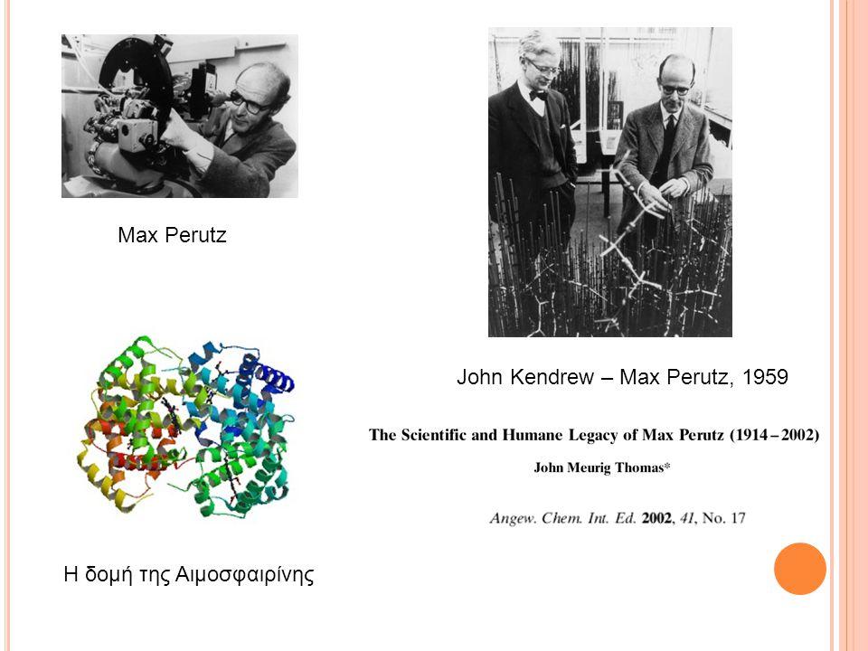 Max Perutz John Kendrew – Max Perutz, 1959 Η δομή της Αιμοσφαιρίνης