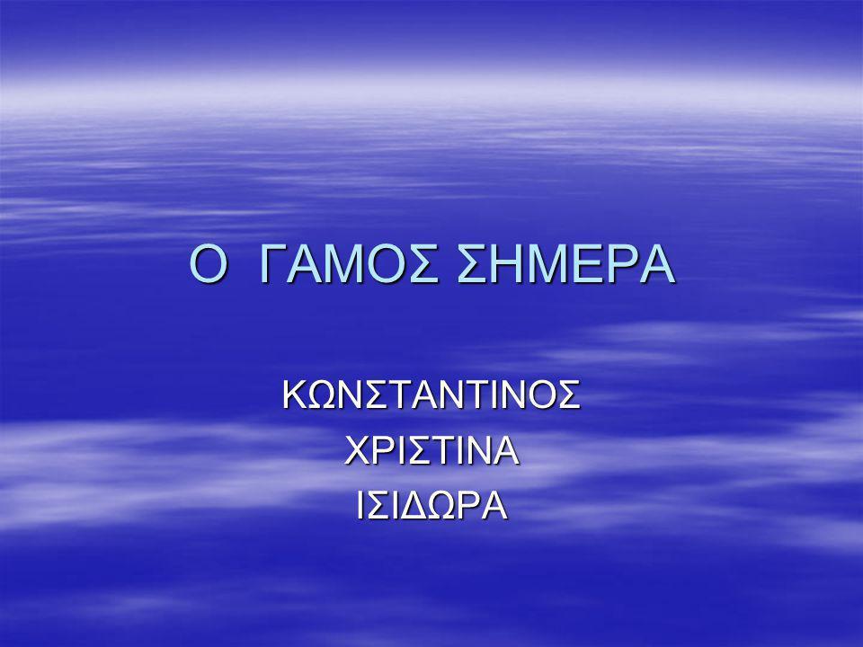 ΚΩΝΣΤΑΝΤΙΝΟΣ ΧΡΙΣΤΙΝΑ ΙΣΙΔΩΡΑ