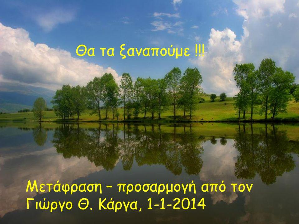 Θα τα ξαναπούμε !!! Μετάφραση – προσαρμογή από τον Γιώργο Θ. Κάργα, 1-1-2014