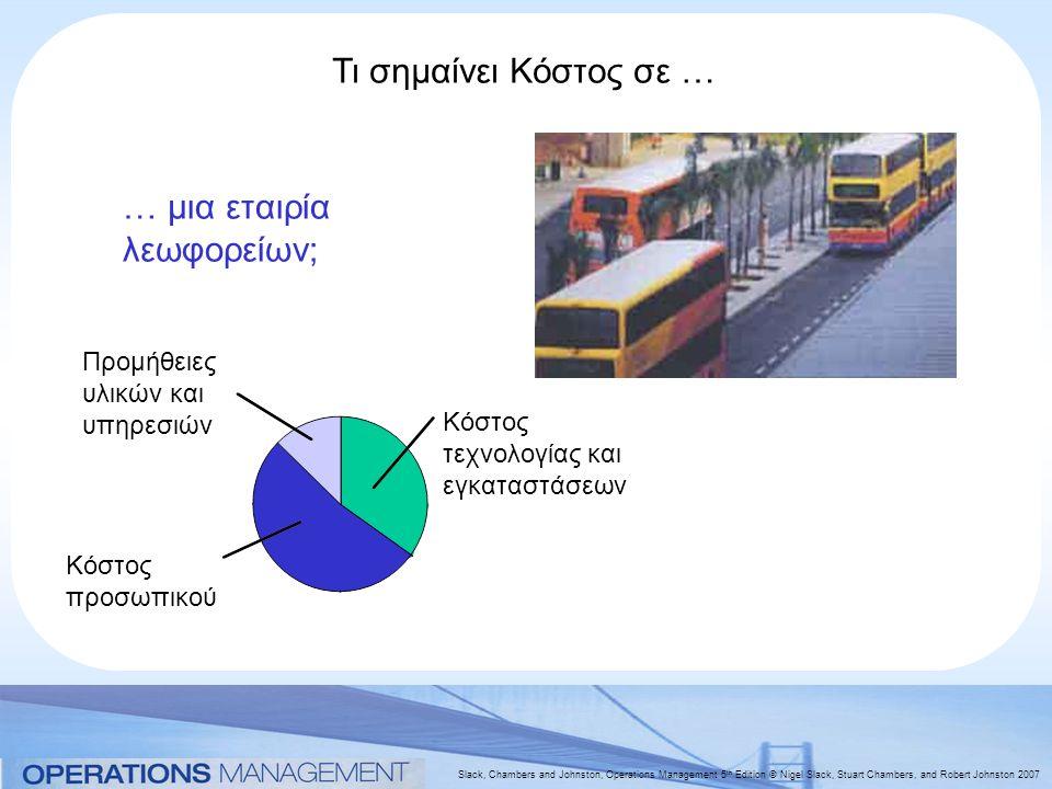 … μια εταιρία λεωφορείων;
