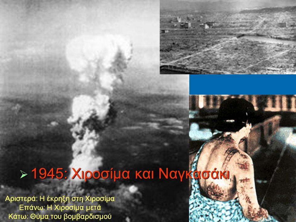 1945: Xιροσίμα και Nαγκασάκι