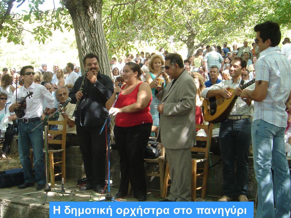 Η δημοτική ορχήστρα στο πανηγύρι του Πατροκοσμά στην Κυψέλη