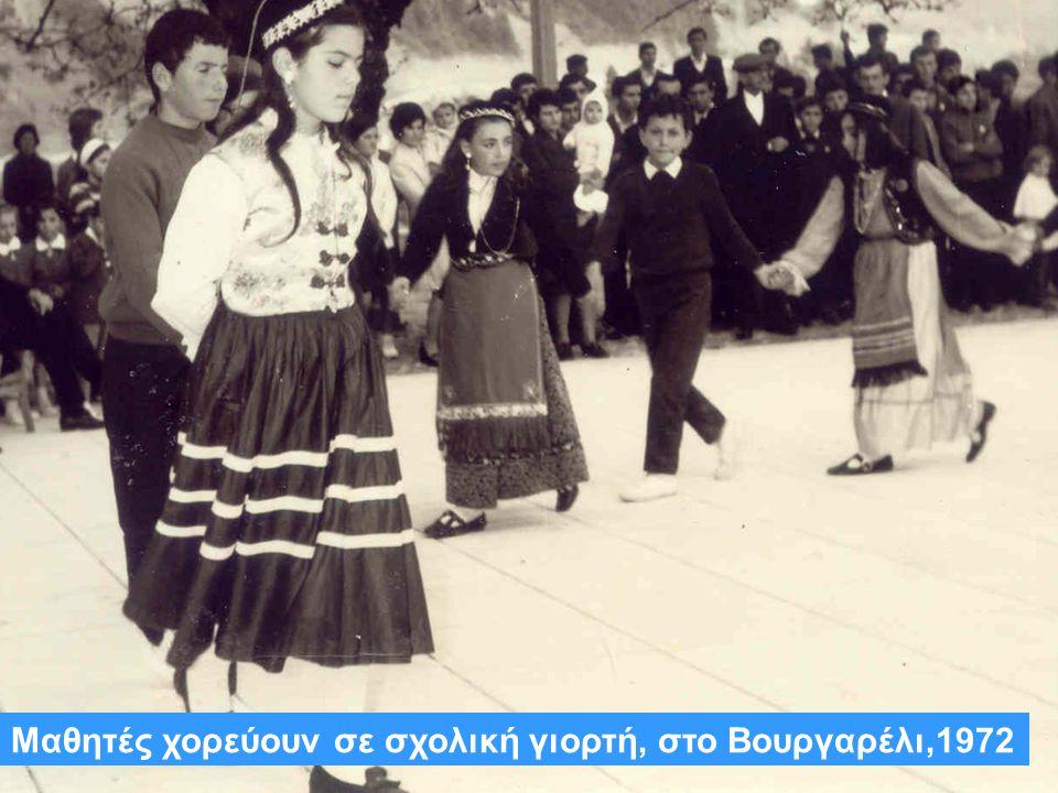 Μαθητές χορεύουν σε σχολική γιορτή, στο Βουργαρέλι,1972