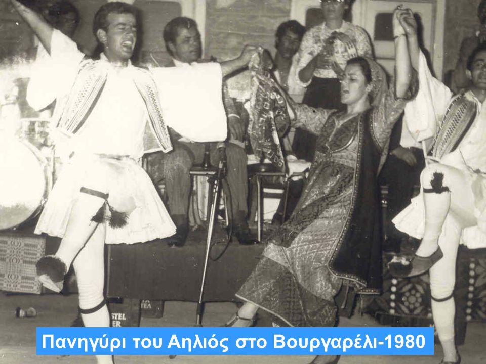 Πανηγύρι του Αηλιός στο Βουργαρέλι-1980