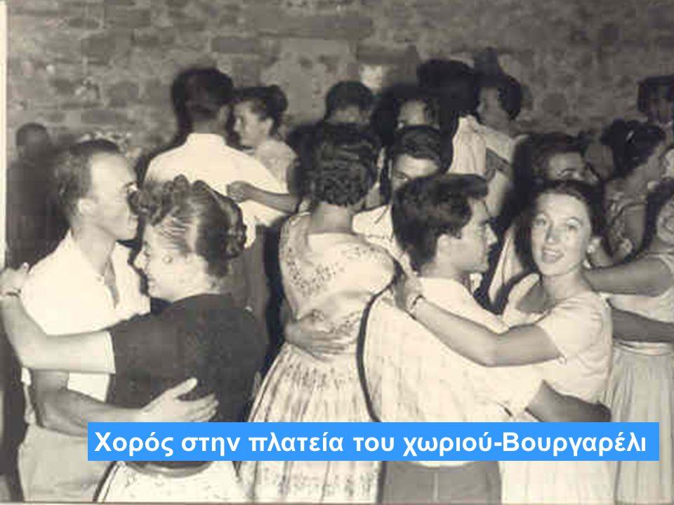 Χορός στην πλατεία του χωριού-Βουργαρέλι