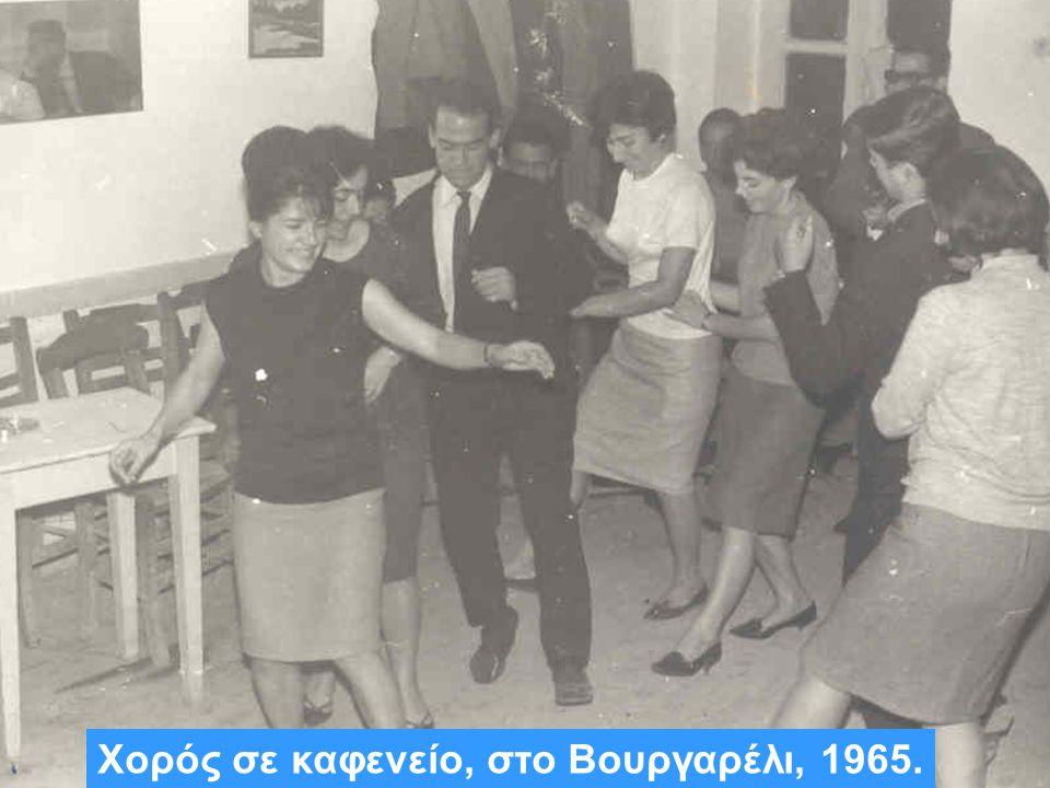 Χορός σε καφενείο, στο Βουργαρέλι, 1965.