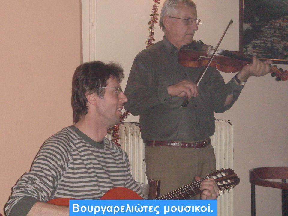 Βουργαρελιώτες μουσικοί.