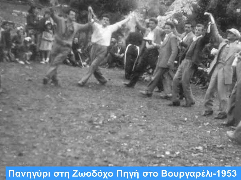 Πανηγύρι στη Ζωοδόχο Πηγή στο Βουργαρέλι-1953