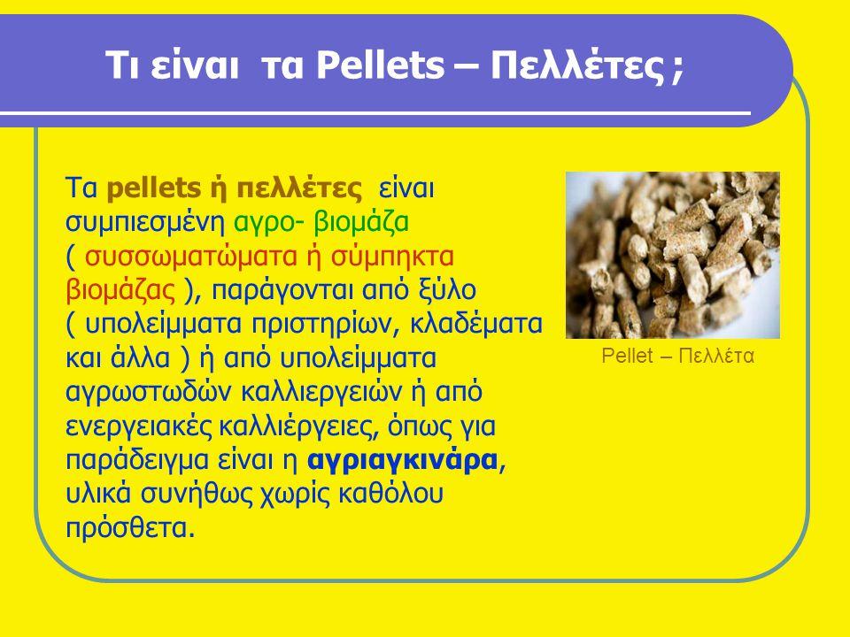 Τι είναι τα Pellets – Πελλέτες ;