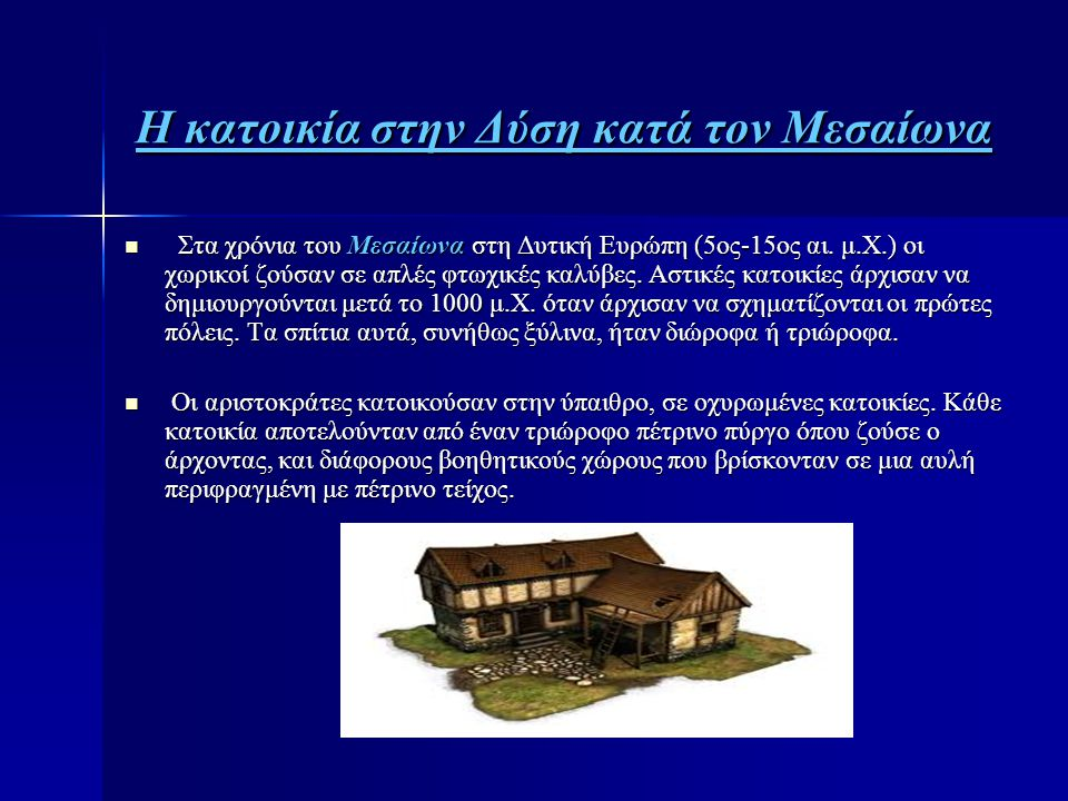 Η κατοικία στην Δύση κατά τον Μεσαίωνα