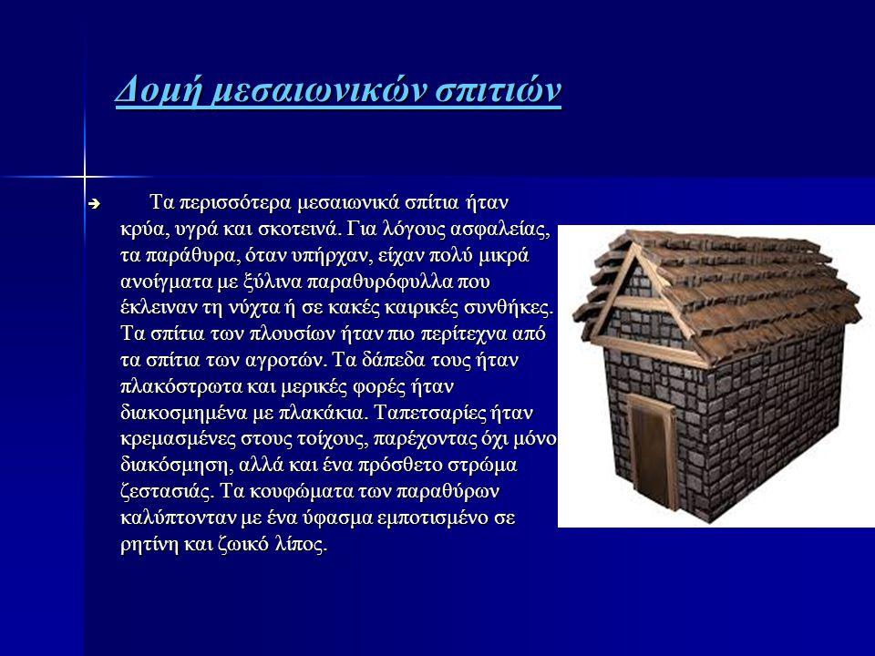 Δομή μεσαιωνικών σπιτιών