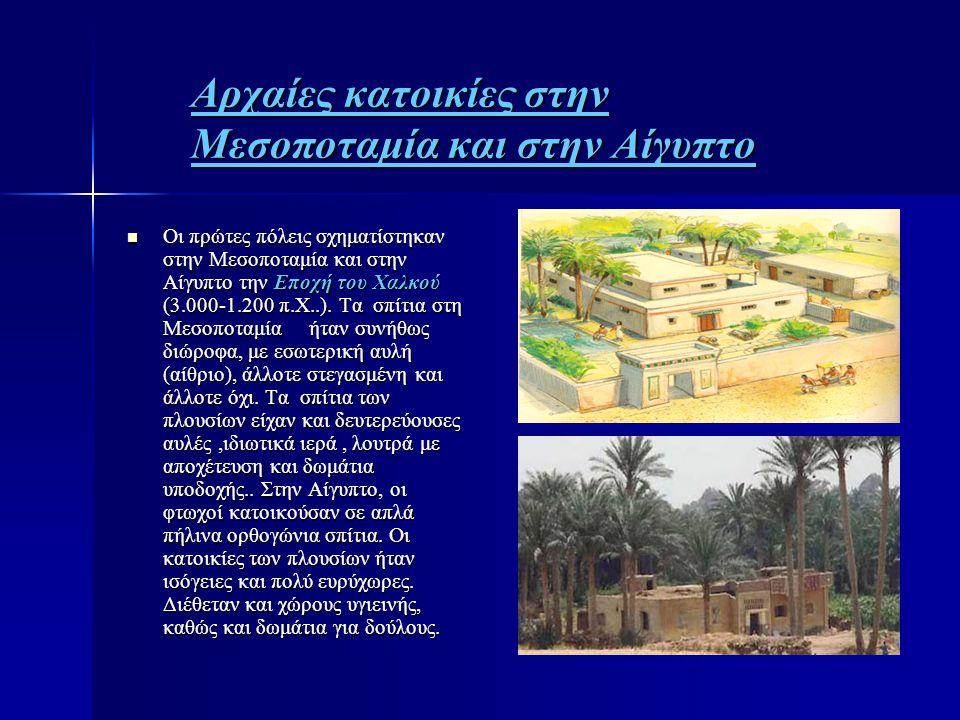 Αρχαίες κατοικίες στην Μεσοποταμία και στην Αίγυπτο