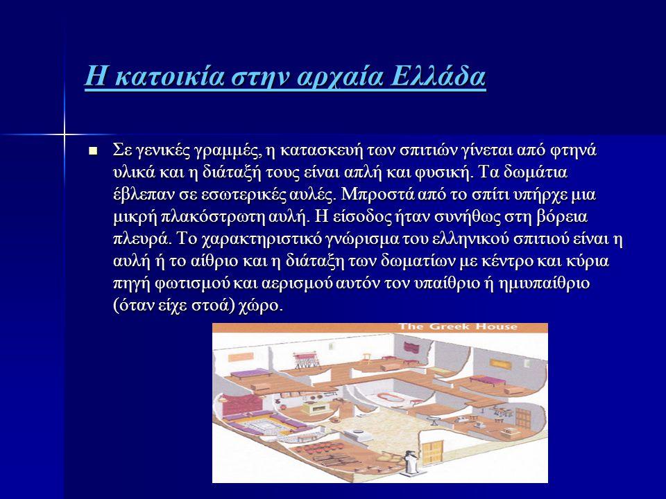 Η κατοικία στην αρχαία Ελλάδα