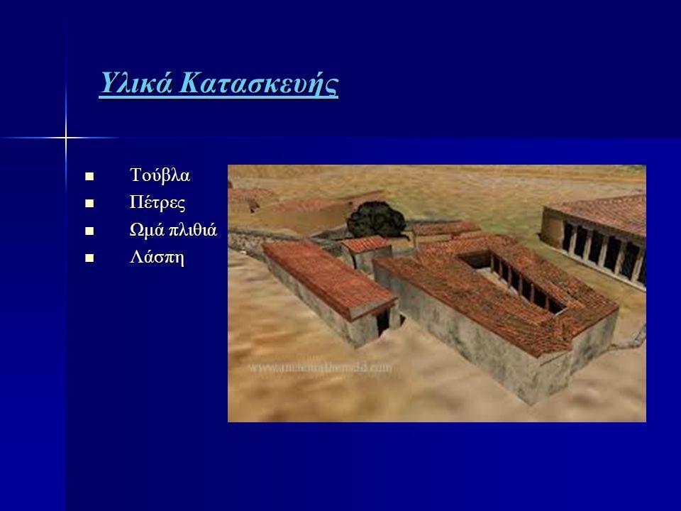 Υλικά Κατασκευής Τούβλα Πέτρες Ωμά πλιθιά Λάσπη