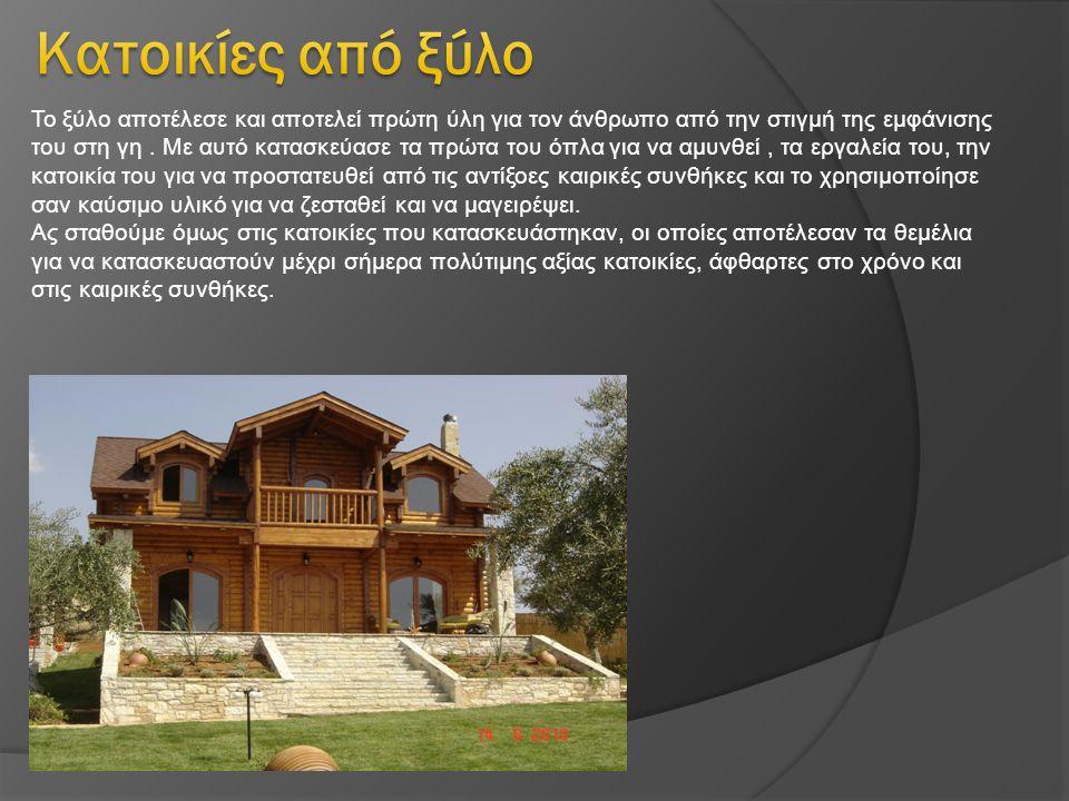 Κατοικίες από ξύλο