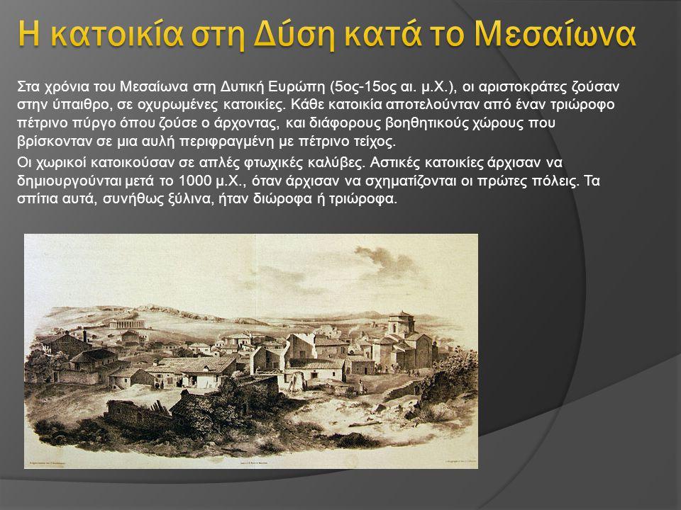 Η κατοικία στη Δύση κατά το Μεσαίωνα