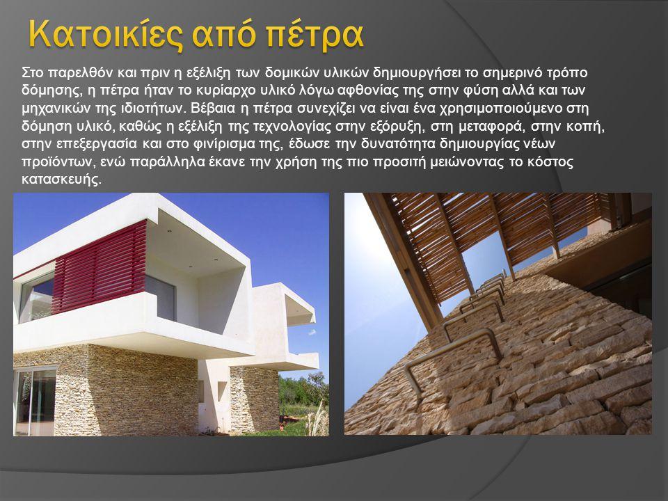 Κατοικίες από πέτρα