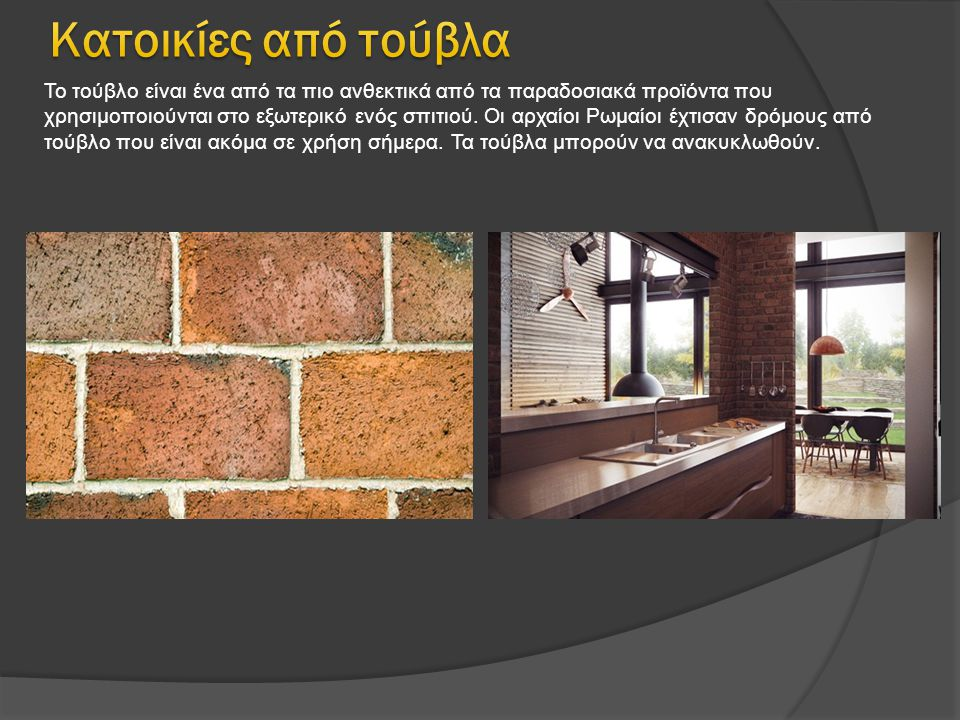 Κατοικίες από τούβλα
