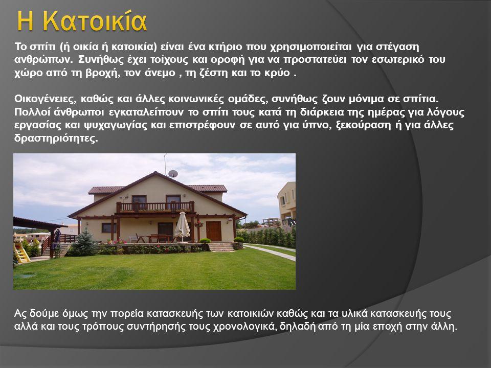 Η Κατοικία
