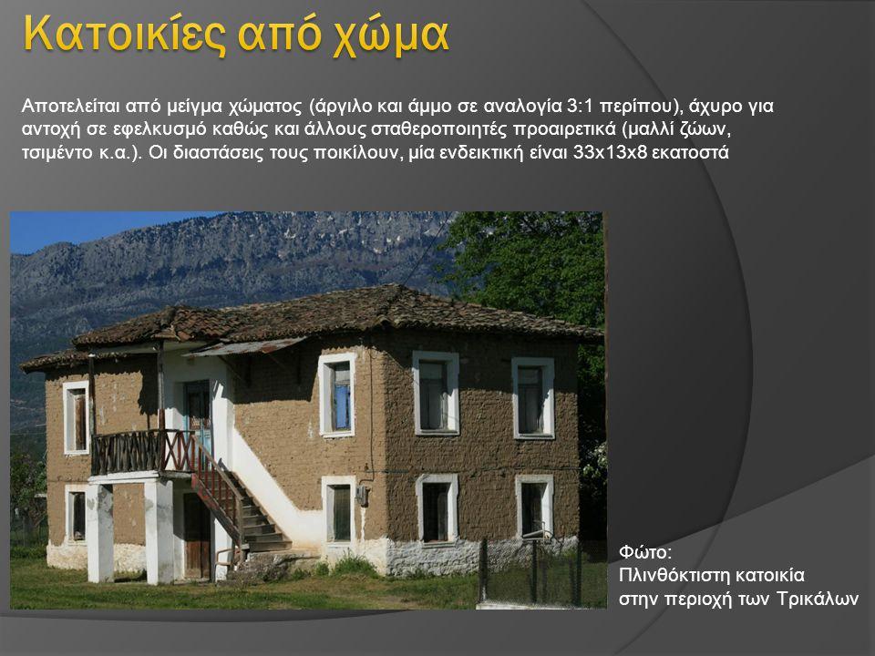Κατοικίες από χώμα