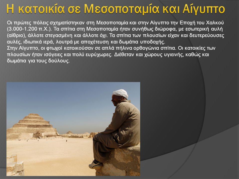 Η κατοικία σε Μεσοποταμία και Αίγυπτο