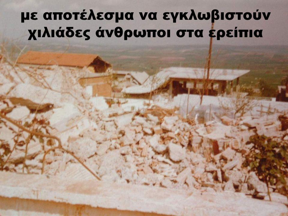 με αποτέλεσμα να εγκλωβιστούν χιλιάδες άνθρωποι στα ερείπια