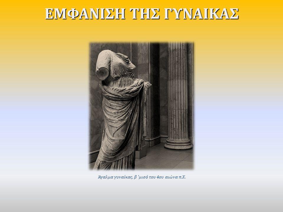 Άγαλμα γυναίκας, β μισό του 4ου αιώνα π.Χ.
