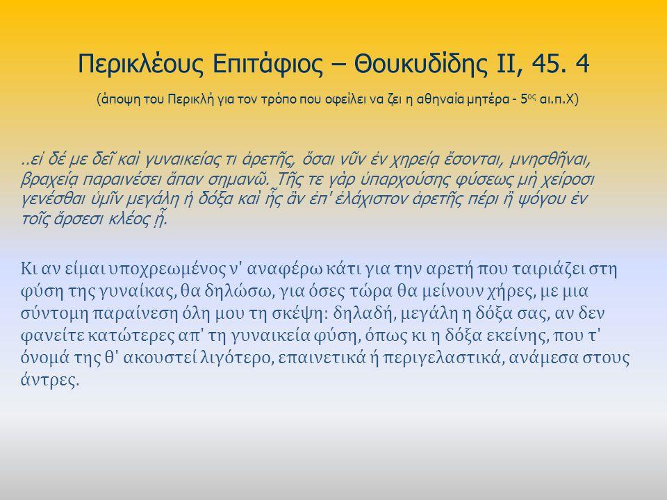 Περικλέους Επιτάφιος – Θουκυδίδης ΙΙ, 45