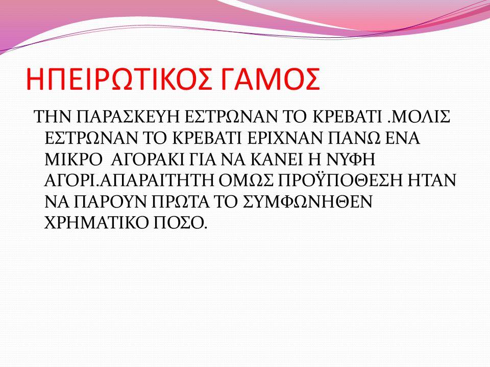 ΗΠΕΙΡΩΤΙΚΟΣ ΓΑΜΟΣ