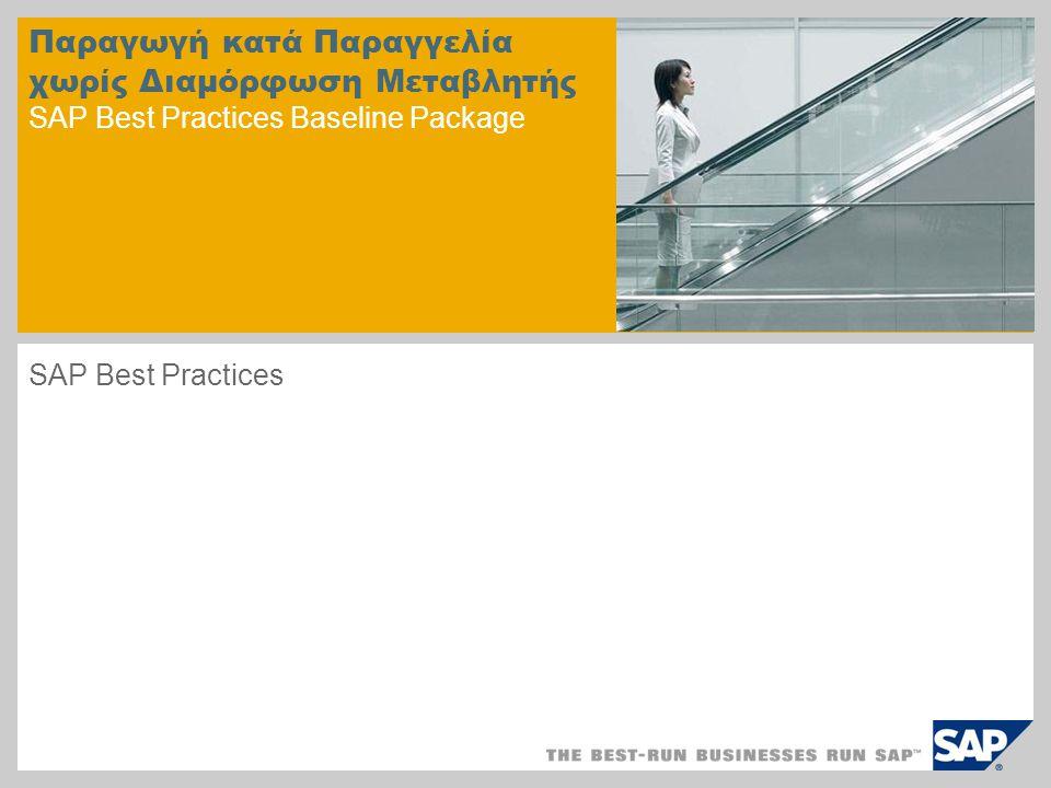 Παραγωγή κατά Παραγγελία χωρίς Διαμόρφωση Μεταβλητής SAP Best Practices Baseline Package