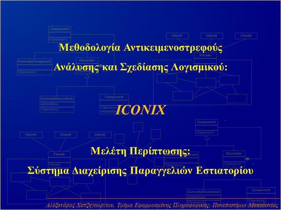 ICONIX Μεθοδολογία Αντικειμενοστρεφούς