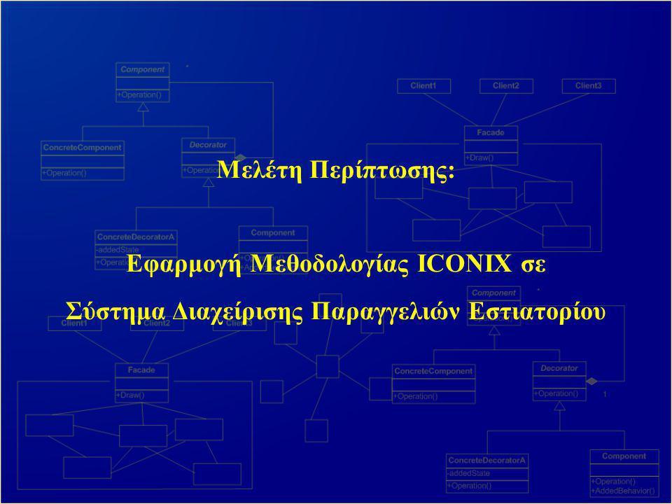 Εφαρμογή Μεθοδολογίας ICONIX σε