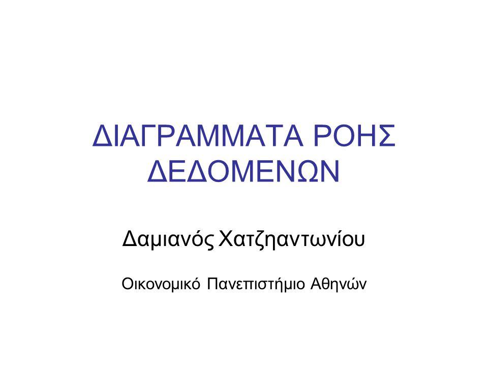 ΔΙΑΓΡΑΜΜΑΤΑ ΡΟΗΣ ΔΕΔΟΜΕΝΩΝ