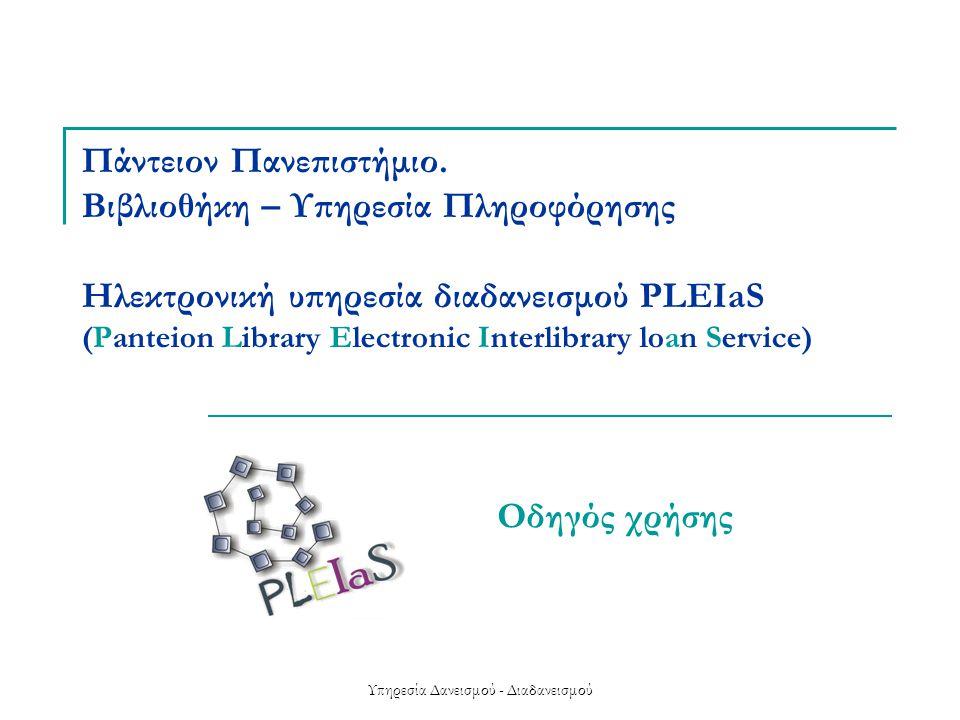 Υπηρεσία Δανεισμού - Διαδανεισμού