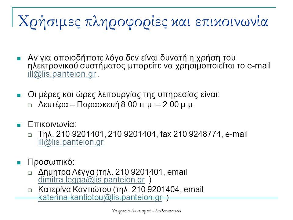 Χρήσιμες πληροφορίες και επικοινωνία
